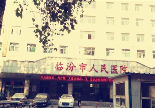 临汾人民医院体检中心