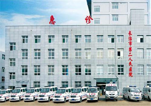 长治第二人民医院体检中心