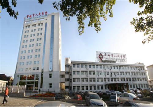 晋城市人民医院体检中心
