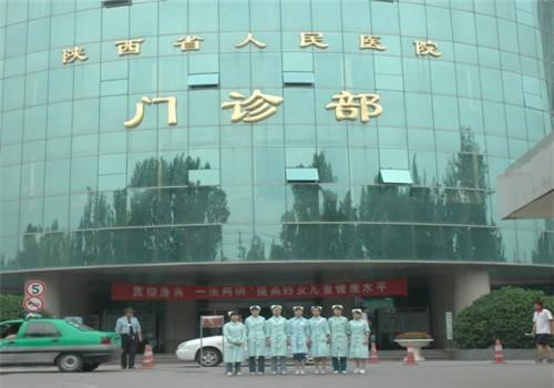陕西省人民医院西院体检中心