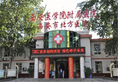 西安北方医院体检中心