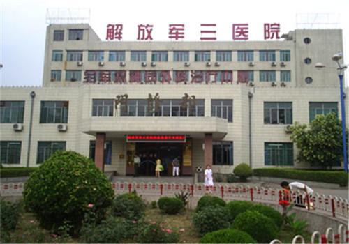 解放军第三医院体检中心
