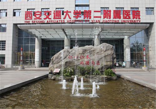 西安交通大学第二附属医院(西北医院)体检中心