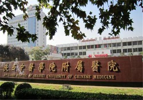 陕西中医学院附属医院体检中心