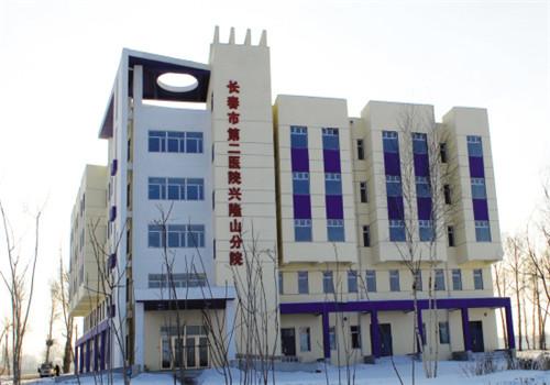 长春第二医院体检中心