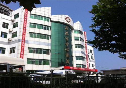 商洛中心医院体检中心