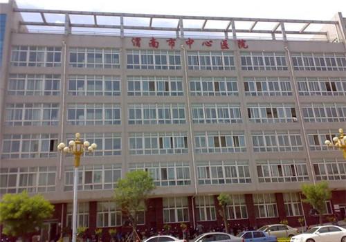 渭南中心医院体检中心