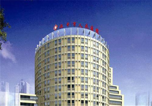 汉中人民医院体检中心