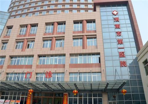 渭南第一医院体检中心