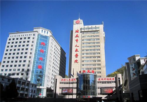 延安人民医院体检中心
