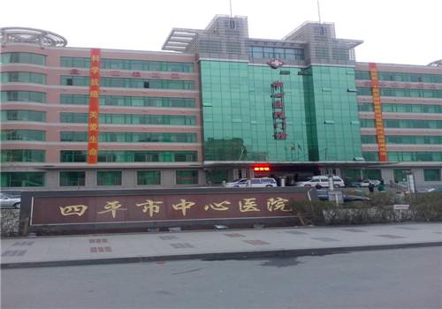 四平中心医院体检中心