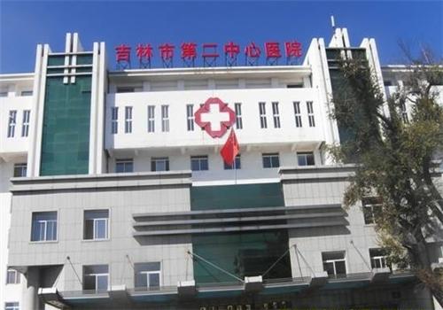 吉林第二中心医院体检中心