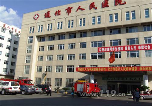 通化人民医院体检中心