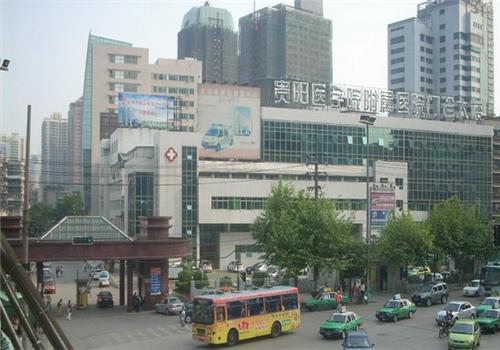 贵阳医学院附属医院体检中心