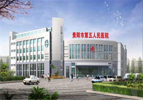 贵阳第五人民医院体检中心