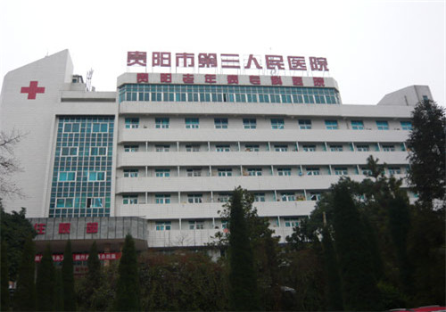 贵阳第三人民医院体检中心