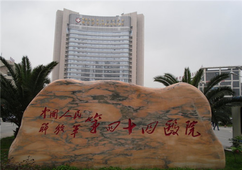 贵阳解放军第44医院体检中心