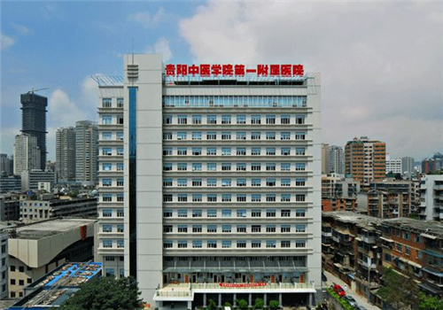 贵阳中医学院第一附属医院体检中心
