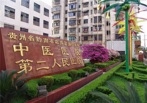 黔南州中医院体检中心