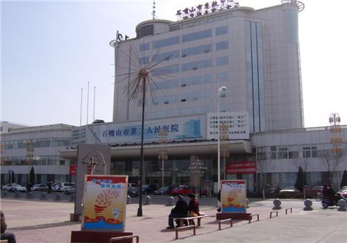 石嘴山第二人民医院体检中心