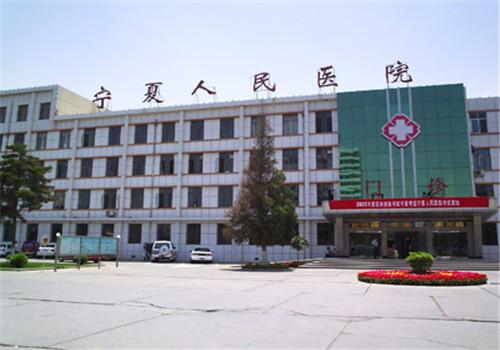 宁夏人民医院体检中心