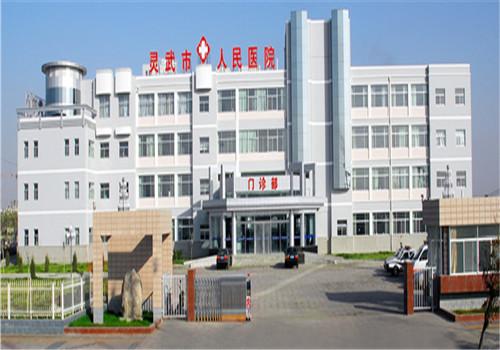 灵武人民医院体检中心