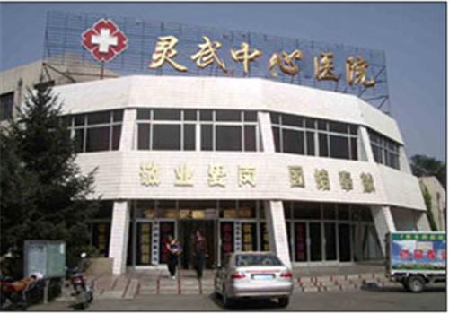 灵武中心医院体检中心