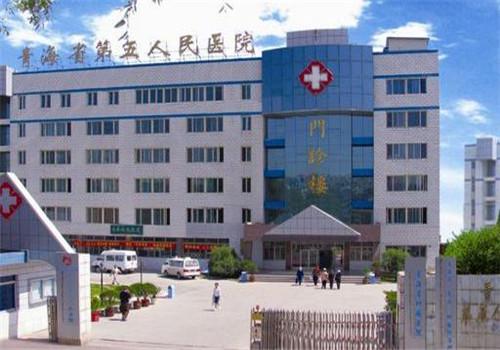 青海第五人民医院体检中心