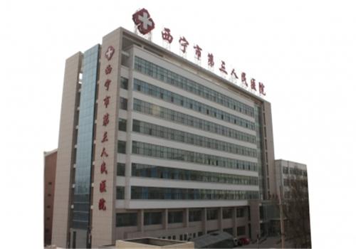 西宁第三人民医院体检中心