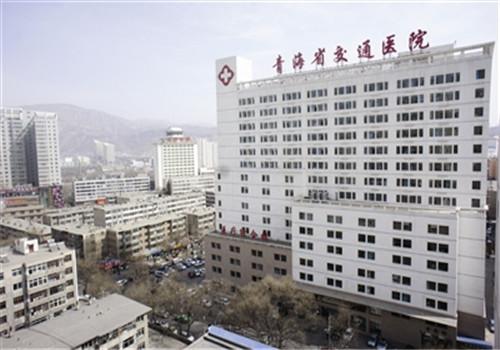 青海交通医院体检中心