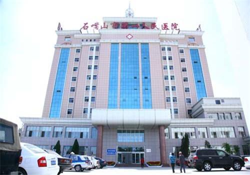 石嘴山第一人民医院体检中心