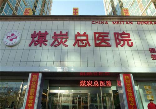 宁夏煤炭总医院体检中心