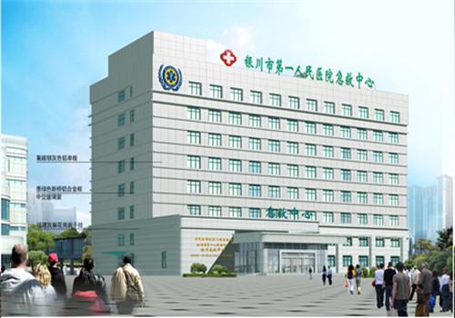 银川第一人民医院体检中心