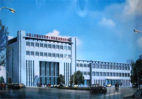 解放军第四七四医院体检中心