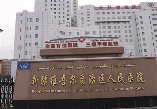 新疆自治区人民医院体检中心