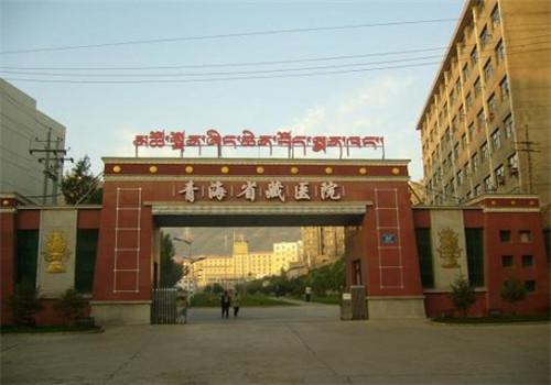 青海省藏医院体检中心