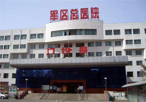 兰州军区乌鲁木齐总医院PET-CT体检中心