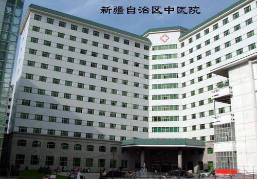 新疆自治区中医院体检中心