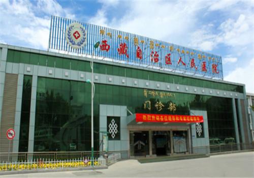 西藏自治区人民医院体检中心