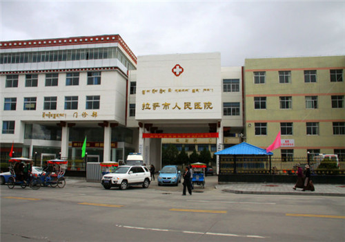 拉萨人民医院体检中心