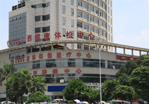 广西人民医院体检中心