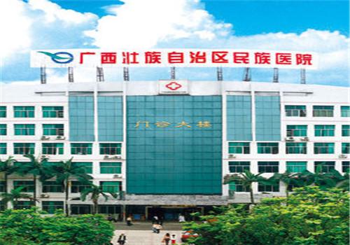 广西民族医院体检中心