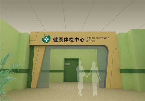 長沙市第三醫院體檢中心