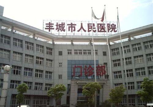 丰城人民医院体检中心大楼