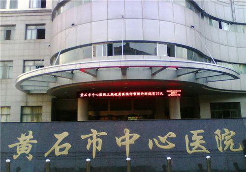 黄石中心医院体检中心大门