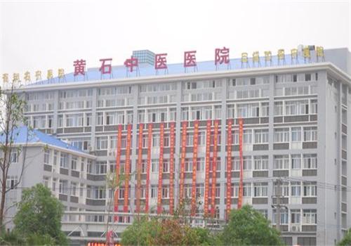 黄石中医医院体检中心外景