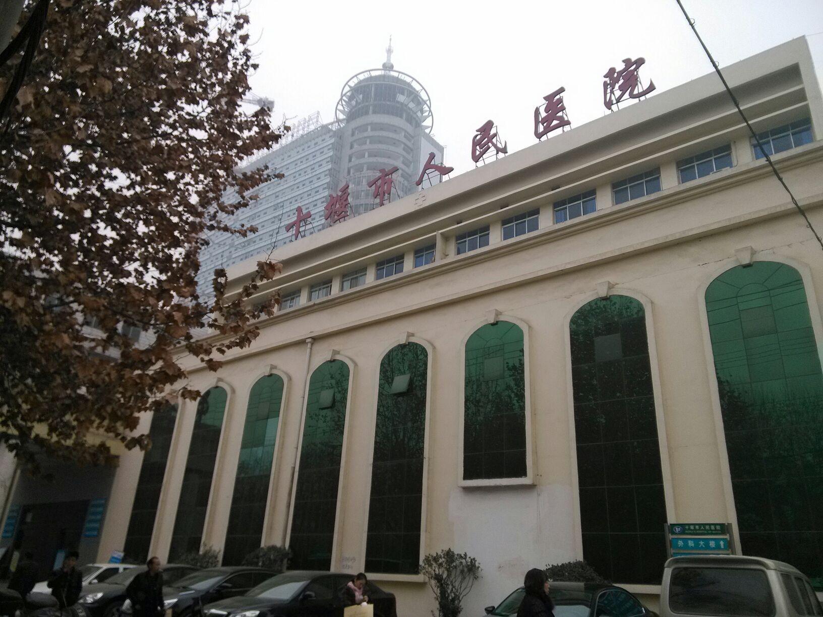 十堰人民医院体检中心大楼