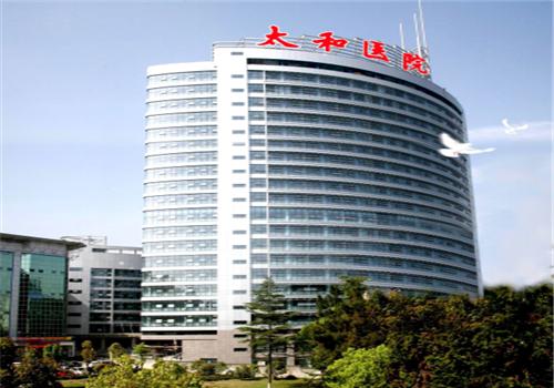 十堰市太和医院体检中心大楼