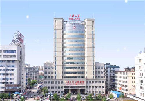 三峡大学仁和医院体检中心外景