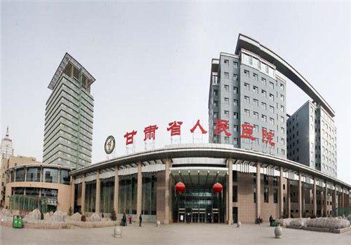 甘肃人民医院体检中心大楼